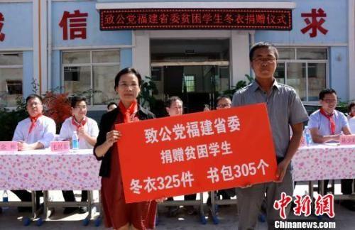 致公党福建省委向田家河致公小学捐赠冬衣和书包。 张金川 摄