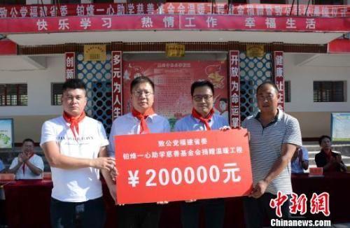 铂烽一心助学慈善基金会向黑山中心小学捐赠20万元温暖工程资金。 张金川 摄