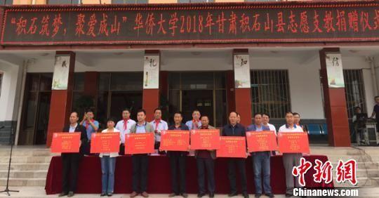 8月6日,华侨大学2018年甘肃积石山县志愿支教捐赠仪式举行。图为捐赠现场。 邓苏青 摄