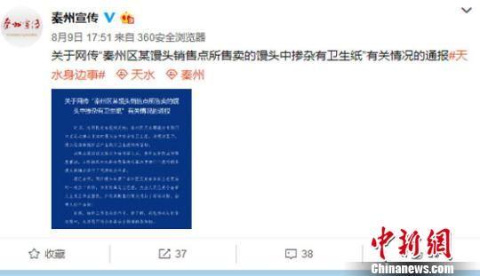 """8月9日,天水市秦州区委外宣办官方微博""""秦州宣传""""对此视频反映情况进行回应。图为网络截图。 网络截图 摄"""