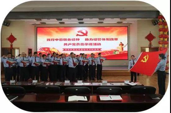 嘉峪关市税务局举办党员集体承诺宣誓仪式。