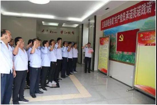 庄浪县税务局举办党员集体承诺宣誓仪式。