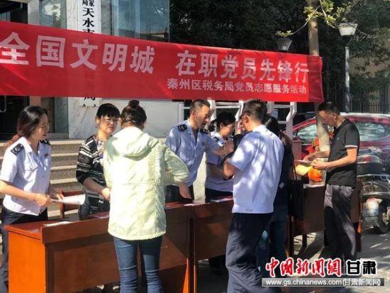 """秦州区税务局组织开展""""创建文明城市、在职党员先锋行""""志愿服务活动。"""