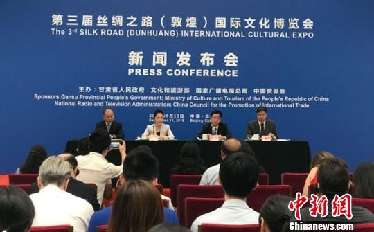 9月13日,由甘肃省人民政府、文化和旅游部、国家广播电视总局、中国贸促会主办的第三届丝绸之路(敦煌)国际文化博览会新闻发布会在北京人民大会堂召开。 钟欣 摄