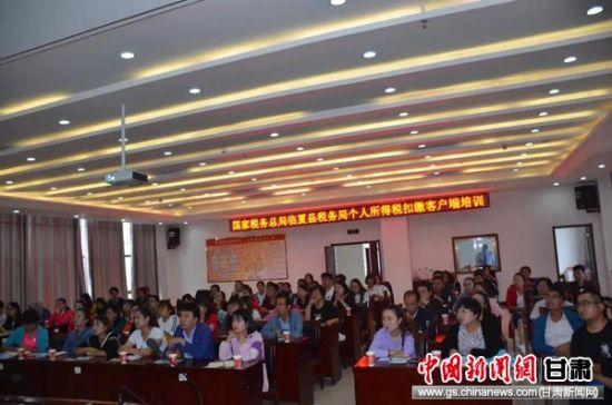 临夏县税务局举办个人所得税扣缴客户端培训