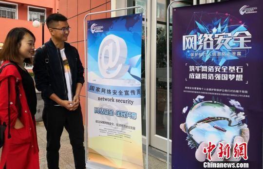 图为学生参观网络安全展板。 刘玉桃 摄
