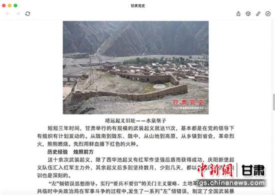"""图为""""甘肃党史""""微信公众平台上发布的文章。"""