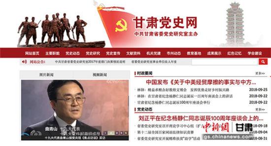 图为甘肃党史网。