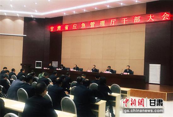 图为甘肃省应急管理厅干部大会现场。 艾庆龙 摄