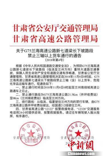 图为由甘肃省公安厅交通管理局联合甘肃省高速公路管理局发布的《关于G75兰海高速公路新七道梁长下坡路段禁止三轴以上货车通行的通告》。 甘肃省高速公路管理局供图