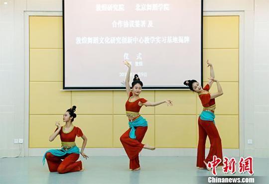 期间,北京舞蹈学院中国古典舞系的同学们,现场展示了敦煌研究课题实践剧目《三十六姿》。敦煌研究院供图