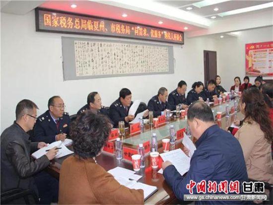 """临夏州、市税务局联合召开""""问需求 优服务""""纳税人座谈会。"""