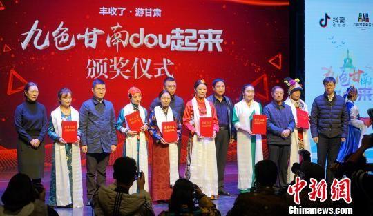 """图为部分""""网红""""和宣传甘南旅游的先进个人被授予荣誉证书。 南如卓玛 摄"""