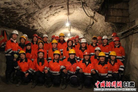 金川集团龙首矿职工家属现场参观井下作业现场。