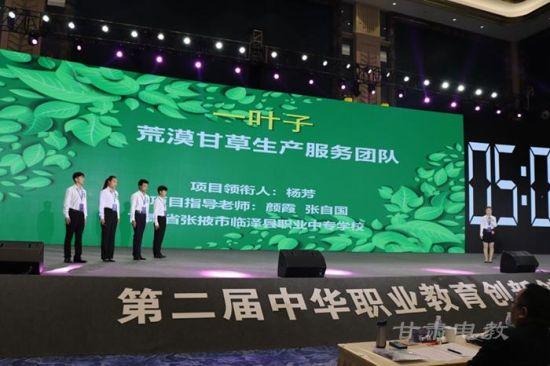 张掖临泽县入围中华职业教育创新创业大赛全国总决赛