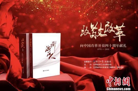 《逐梦甘肃浙江人》系列丛书(第一卷)记录了改革开放以来100位逐梦甘肃的浙江人。 钟欣 摄