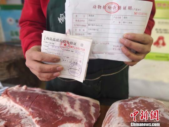 甘肃已对冷冻肉库、冷鲜肉市场、商场超市销售的生鲜猪肉及猪肉产品进行拉网式彻底排查,严查索证索票情况,加大检疫抽样力度。图为展示猪肉检疫合格证。 史静静 摄