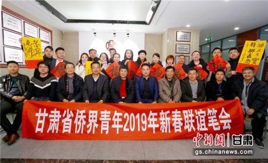 """由甘肃省侨联青年委员会筹备组主办的""""2019年迎新春书画笔会""""于近日在甘肃兰州举办。"""