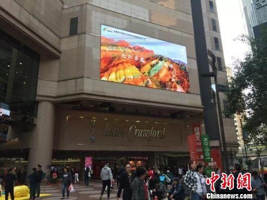 图为张掖七彩丹霞旅游景区宣传片亮相香港铜锣湾时代广场。 钟欣 摄