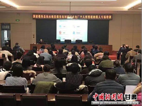 永靖县税务局进企业开展个人所得税专场培训。
