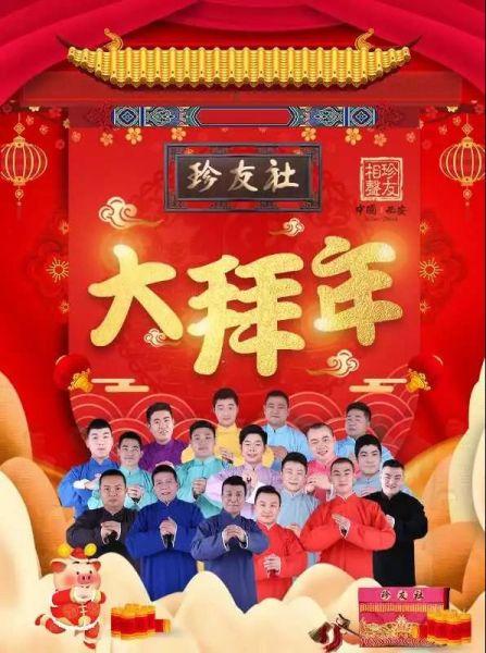 中国西北地区第一家民间相声社团