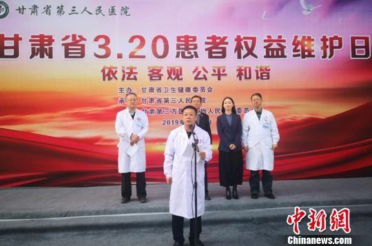 3月20日是甘肃省患者权益维护日。图为启动仪式现场。 史静静 摄