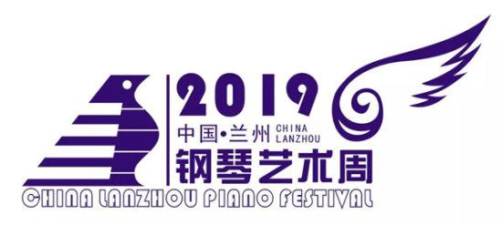 第五届兰州国际钢琴艺术周将于7月隆重开幕