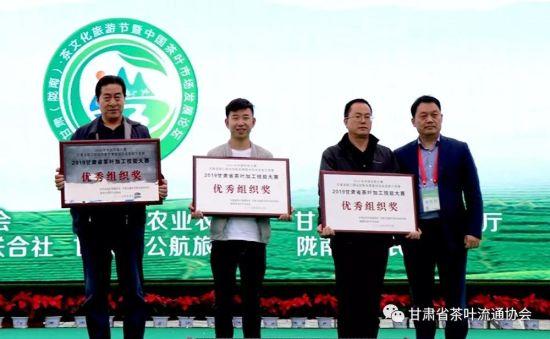 中华全国供销合作总社杭州茶叶研究院博士、中国茶叶流通协会专家委员会主任张士康给优秀组织奖获得者颁奖