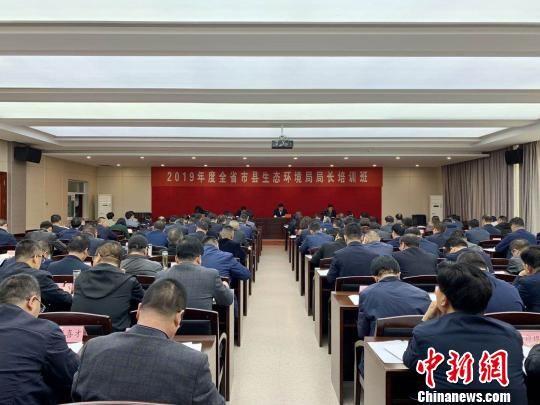图为2019年甘肃省市县环境局局长培训会议现场。(资料图) 崔琳 摄