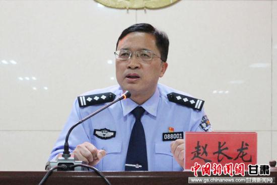 武威市公安局副局长、古浪县副县长、县公安局长赵长龙同志讲话。