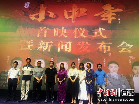7月5日,嘉峪关市本土电影《小中年》在兰州举行全国首映仪式。