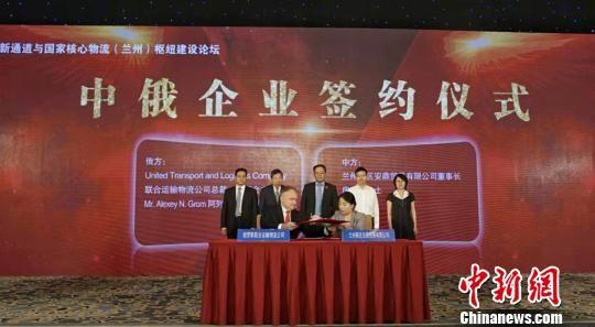 """图为7月5日,""""一带一路""""国际贸易陆海新通道与国家核心物流枢纽(兰州)建设论坛在甘肃兰州举办。图为中俄企业签约仪式。 史静静 摄"""