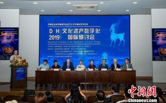 """会议主题为""""文化遗产数字化及数字人文研究""""。 余生吉 摄"""