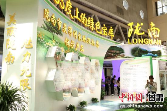 图为在兰洽会陇南市展馆展出的获得国家地理标志的保护产品。