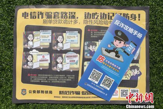 图为外卖骑手用来宣传反诈骗的手册。 赵富宁 摄