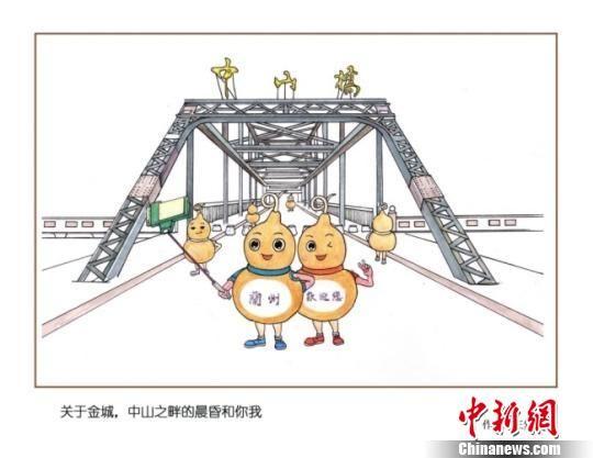 """图为甘肃高校学子手绘中山桥的作品,融入了兰州的""""非遗""""元素。 钟欣 摄"""