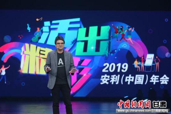 安利全球首席执行官潘睦邻在2019安利中国年会发表演讲。