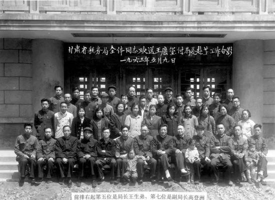 1963年甘肃省税务局全体同志合影。