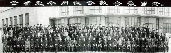 1989年全省税务局长会议合影。
