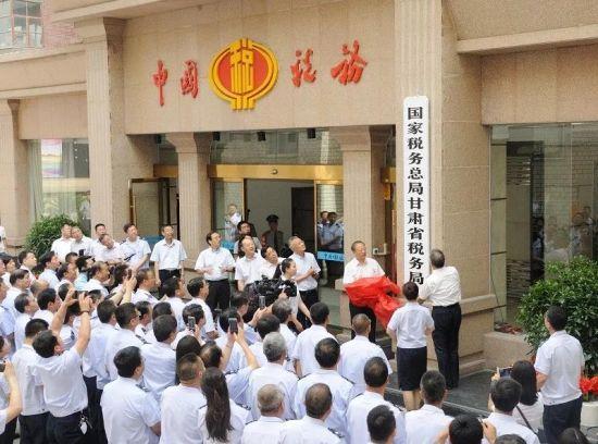 2018年6月15日,甘肃省委常委、副省长宋亮为国家税务总局甘肃省税务局揭牌。