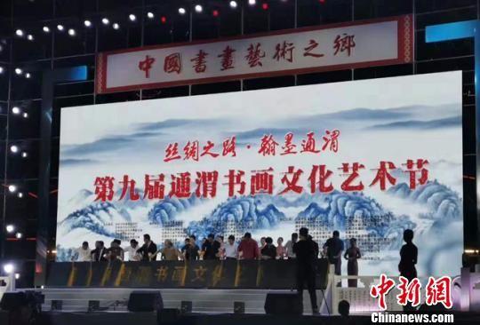 8月16日至22日,第九届通渭书画文化艺术节举行。图为开幕式现场。 钟欣 摄
