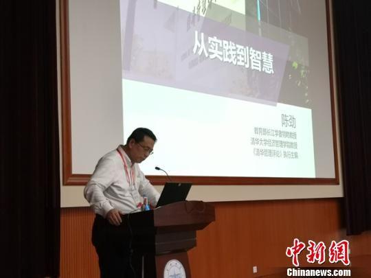 图为清华大学经济管理学院教授陈劲带来题为《从实践到智慧》的主题报告。 杨娜 摄