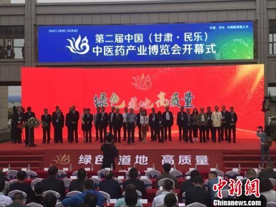 """8月22日至24日,""""第二届中国(甘肃・民乐)中医药产业博览会""""在甘肃张掖市民乐县举办。图为开幕式现场。 闫姣 摄"""