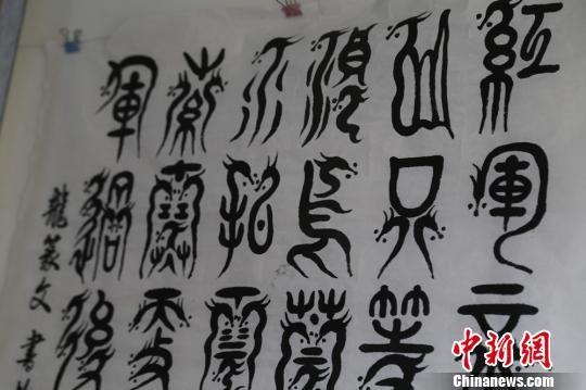 """图为""""龙篆书法""""作品。 郑兵 摄"""