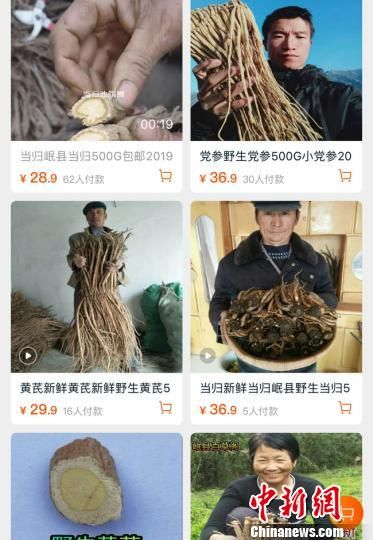 """图为赵亮永和父母""""代言""""药材的网店截屏。"""