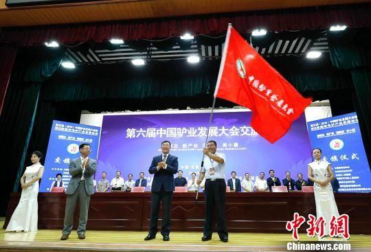 图为现场举行第六届中国驴业发展大会交旗仪式。 赵永祥 摄