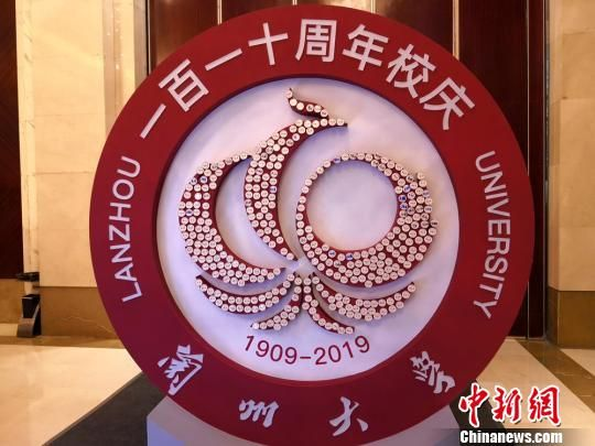 图为兰州大学110周年校庆会徽。 丁思 摄
