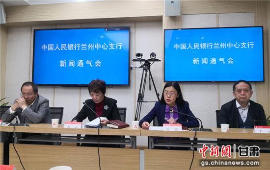 10月24日,中国人民银行兰州中心支行新闻通气会在兰州召开。