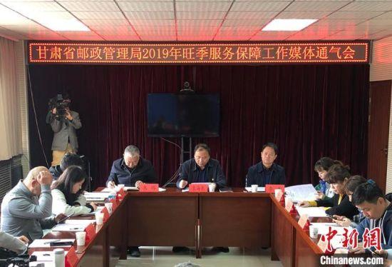 11月8日,甘肃省邮政管理局2019年旺季服务保障工作媒体通气会在兰州举行。 高展 摄