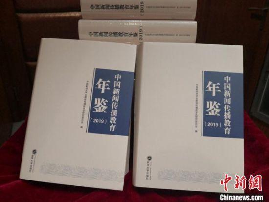 图为年会上首发的《中国新闻传播教育年鉴(2019)》。 杨娜 摄